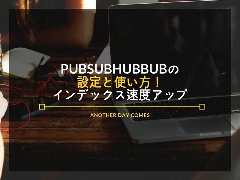Pubsubhubbub 設定 使い方 インデックス