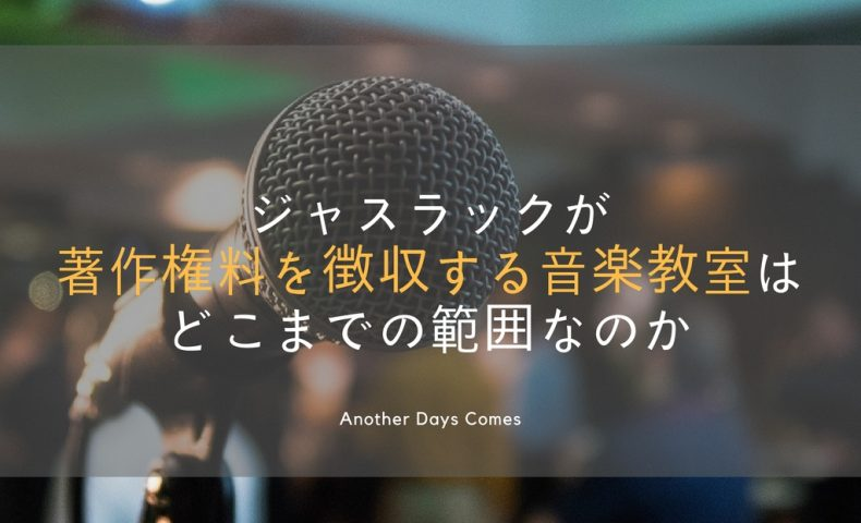 ジャスラック 著作権料 徴収 音楽教室