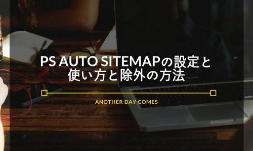 PS Auto Sitemap 設定 使い方 除外 方法