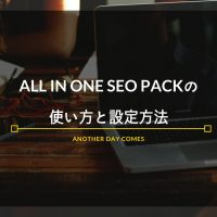 All in One SEO Pack 設定 使い方