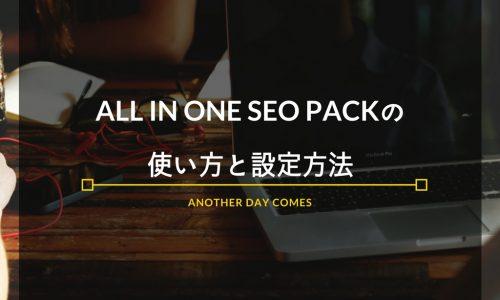All in One SEO Pack 設定 使い方