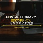 Contact Form 7 設定 使い方 カスタマイズ 方法
