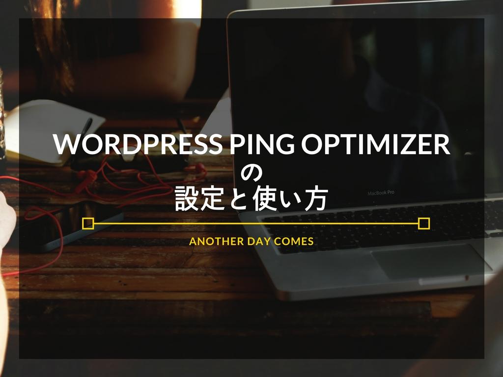 WordPress Ping Optimizer 設定 使い方