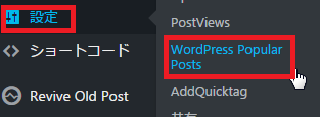 WordPress Ping Optimizer 設定 使い方
