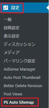 PS Auto Sitemap 設定