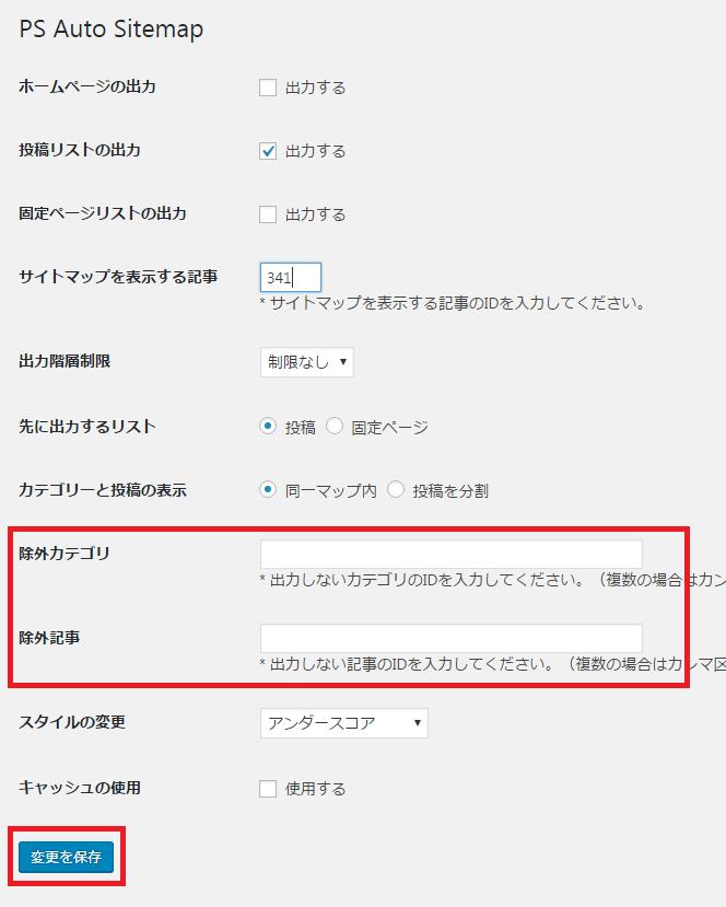 PS Auto Sitemap 除外 設定