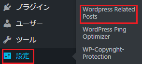 WordPress related posts 設定 使い方
