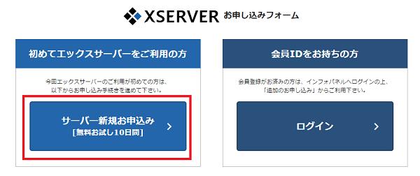 Xサーバー レンタル