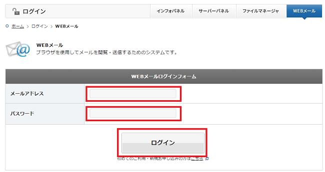 Xサーバー webメール アカウント 設定