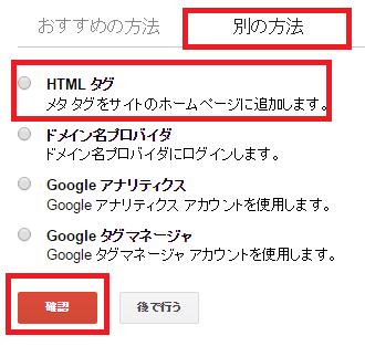 Google Search Console 登録方法 使い方