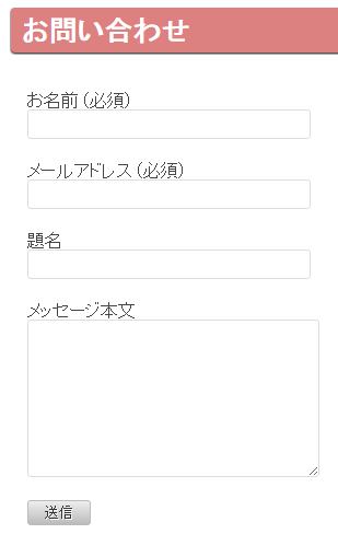 Contact Form 7 使い方