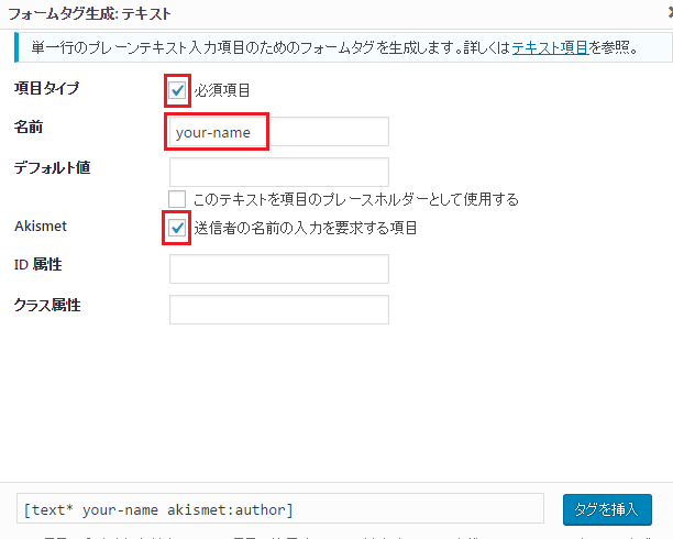 Contact Form 7 カスタマイズ 方法