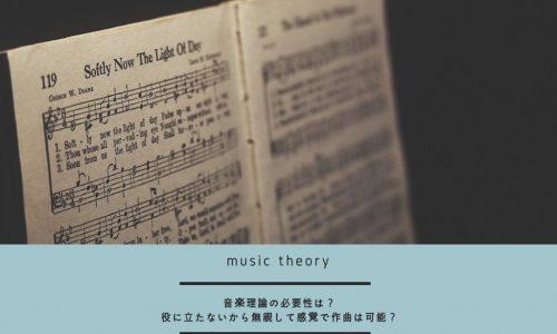 音楽理論 必要性 役に立たない 無視 感覚 作曲 可能
