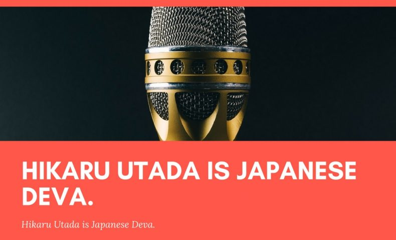 宇多田ヒカル 才能 歌唱力 声質 歌声