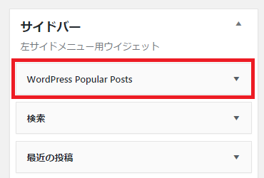 wordpress popular posts 設定 使い方